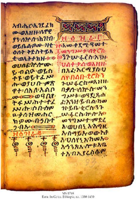 የአማርኛ መጽሐፍ ቅዱስ በድምጽ Amharic Holy Bible In Audio